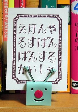 """""""テキトー星人""""ことMEMOmushi"""