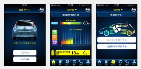日産リーフのスマホアプリ画面