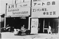 アート商会浜松支店