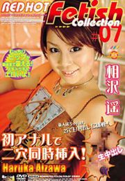 Red Fetish Collection相沢遥