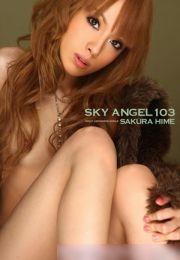 スカイエンジェル Vol.103さくら姫