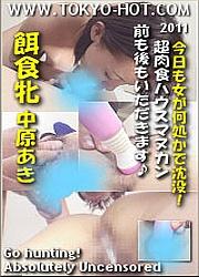 餌食牝 k0628中原あき