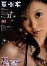 カミカゼプレミアム Vol.31 夏樹唯