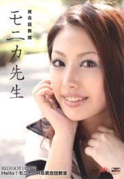 レッドホットジャム Vol.76渡辺モニカ