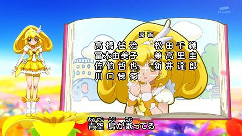 【スマイルプリキュア!】第27話「夏のふしぎ!?おばあちゃんのたからもの」