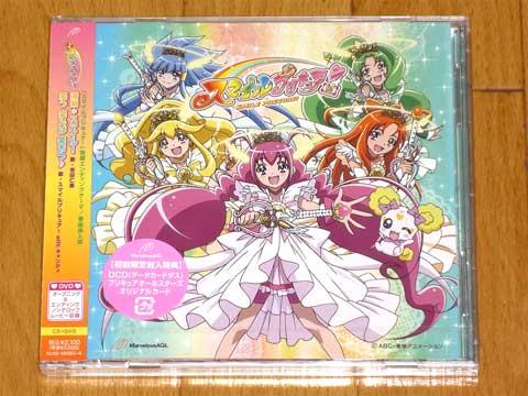 【スマイルプリキュア!】「満開*スマイル!/笑う 笑えば 笑おう♪」【CD+DVD盤】