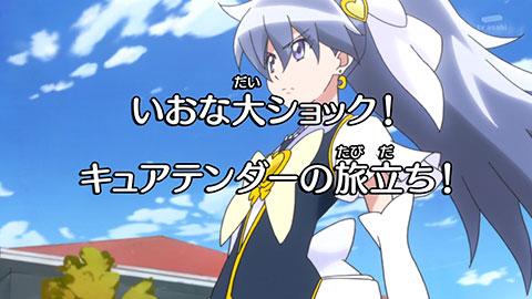 【ハピネスチャージプリキュア!】第38回「響け4人の歌声!イノセント・プリフィケーション!」
