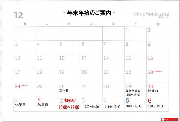 年末年始カレンダー WEB