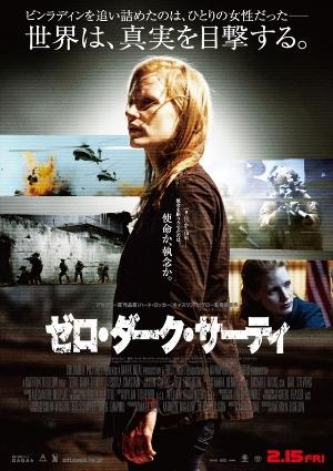 zero_dark_thirty_poster_trailer-thumb-640x907-62654_thum500.jpg