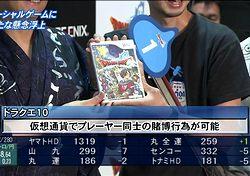 Wii DQ10 ドラゴンクエストX 賭博が流行? 11歳のプレイヤーがダイスで50万G(ゴールド)稼いだと発言