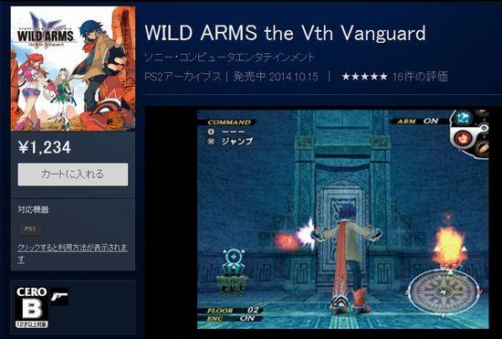 PS3版ワイルドアームズ5