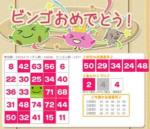 gendama_bingo121130.jpg