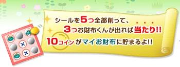 osaifu121128.jpg
