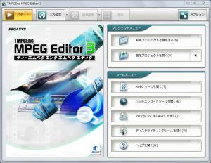 pegasys_tmpgenc_mpegeditor3_01.jpg
