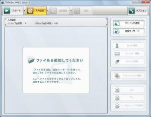 pegasys_tmpgenc_mpegeditor3_03.jpg