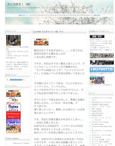 fc2blog_2012120321452690d.jpg