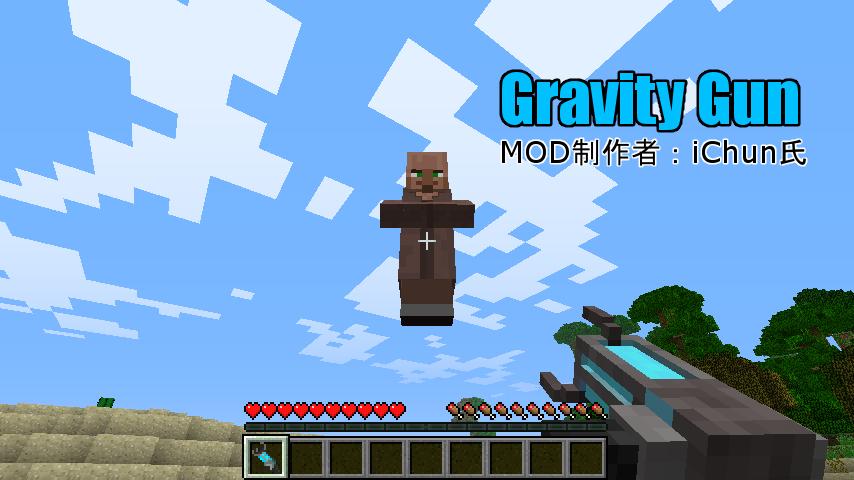 Gravity Gun-1