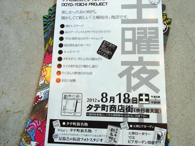 doyo-yoichi2.jpg