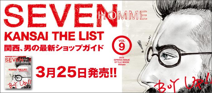 seven_homme.jpg