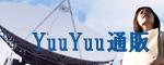 yuuyuu通販:悠々生活をサポートするお買い物サイト