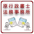 千葉習志野の原行政書士法務事務所 ビザ申請専門スタッフ