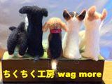 ちくちく工房 wag more
