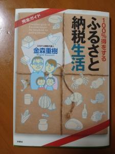 furusatonouzeiseikatsu1408281.jpg