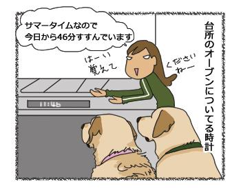 羊の国のラブラドール絵日記シニア!!ズボラじゃないの4コマ漫画1
