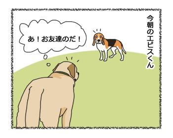 羊の国のラブラドール絵日記シニア!!犬4コマ漫画1