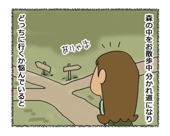 羊の国のラブラドール絵日記シニア!! 乙女のGPS4コマ漫画1
