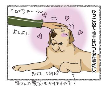 羊の国のラブラドール絵日記シニア!!犬4コマ漫画「ズバリ!・・・?」1