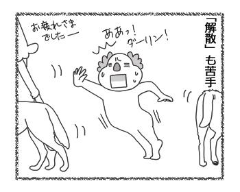 羊の国のラブラドール絵日記シニア!!4コマ漫画「集合と解散」4
