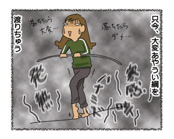 羊の国のラブラドール絵日記シニア!!、風邪気味です