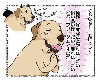 羊の国のラブラドール絵日記シニア!!姉弟漫才3