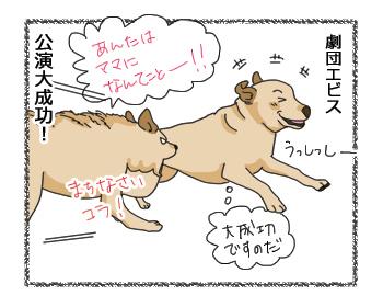 羊の国のラブラドール絵日記シニア!! 4コマ漫画「劇団エビス」4