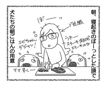 羊の国のラブラドール絵日記シニア!!「キロ三千円」4コマ漫画1