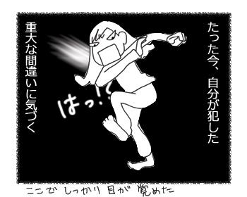 羊の国のラブラドール絵日記シニア!!「キロ三千円」4コマ漫画3