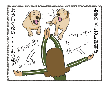 羊の国のラブラドール絵日記シニア!! みんなで歌4コマ3
