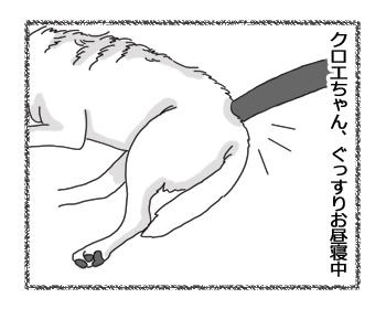 羊の国のラブラドール絵日記シニア!!4コマ漫画「自主的金縛り」2