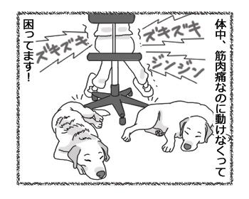 羊の国のラブラドール絵日記シニア!!4コマ漫画「自主的金縛り」4
