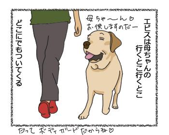羊の国のラブラドール絵日記シニア!! ラブラドール4コマ漫画1