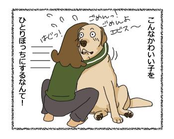 羊の国のラブラドール絵日記シニア!! ラブラドール4コマ漫画4