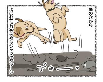 羊の国のラブラドール絵日記シニア!! よばれて飛び出て4コマ2