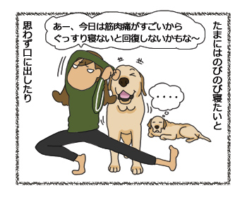 羊の国のラブラドール絵日記シニア!! 4コマ漫画「口は災いのもと」2