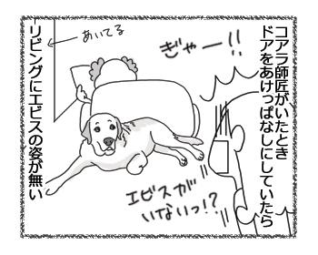 羊の国のラブラドール絵日記シニア!!4コマ漫画「リアル志村」1