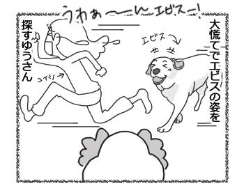 羊の国のラブラドール絵日記シニア!!4コマ漫画「リアル志村」2