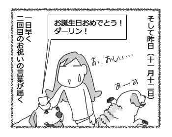 羊の国のラブラドール絵日記シニア!!4コマ漫画「三度目の正直」4