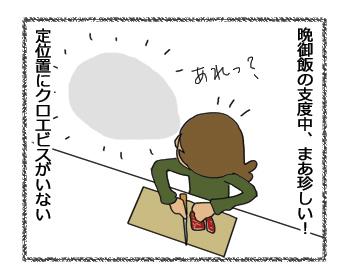 羊の国のラブラドール絵日記シニア!!4コマ漫画「愛犬は口ほどにモノを言う」1