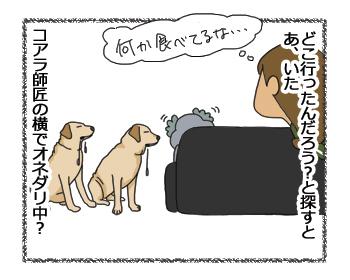 羊の国のラブラドール絵日記シニア!!4コマ漫画「愛犬は口ほどにモノを言う」2