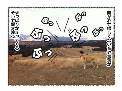 羊の国のラブラドール絵日記シニア!!お散歩アウトドア心得4